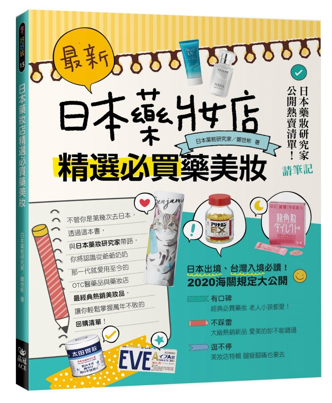 最新!日本藥妝店精選必買藥美妝