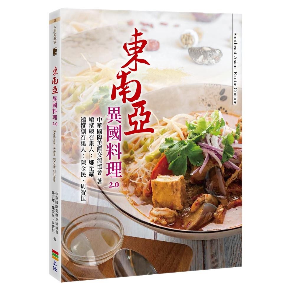 東南亞異國料理2.0