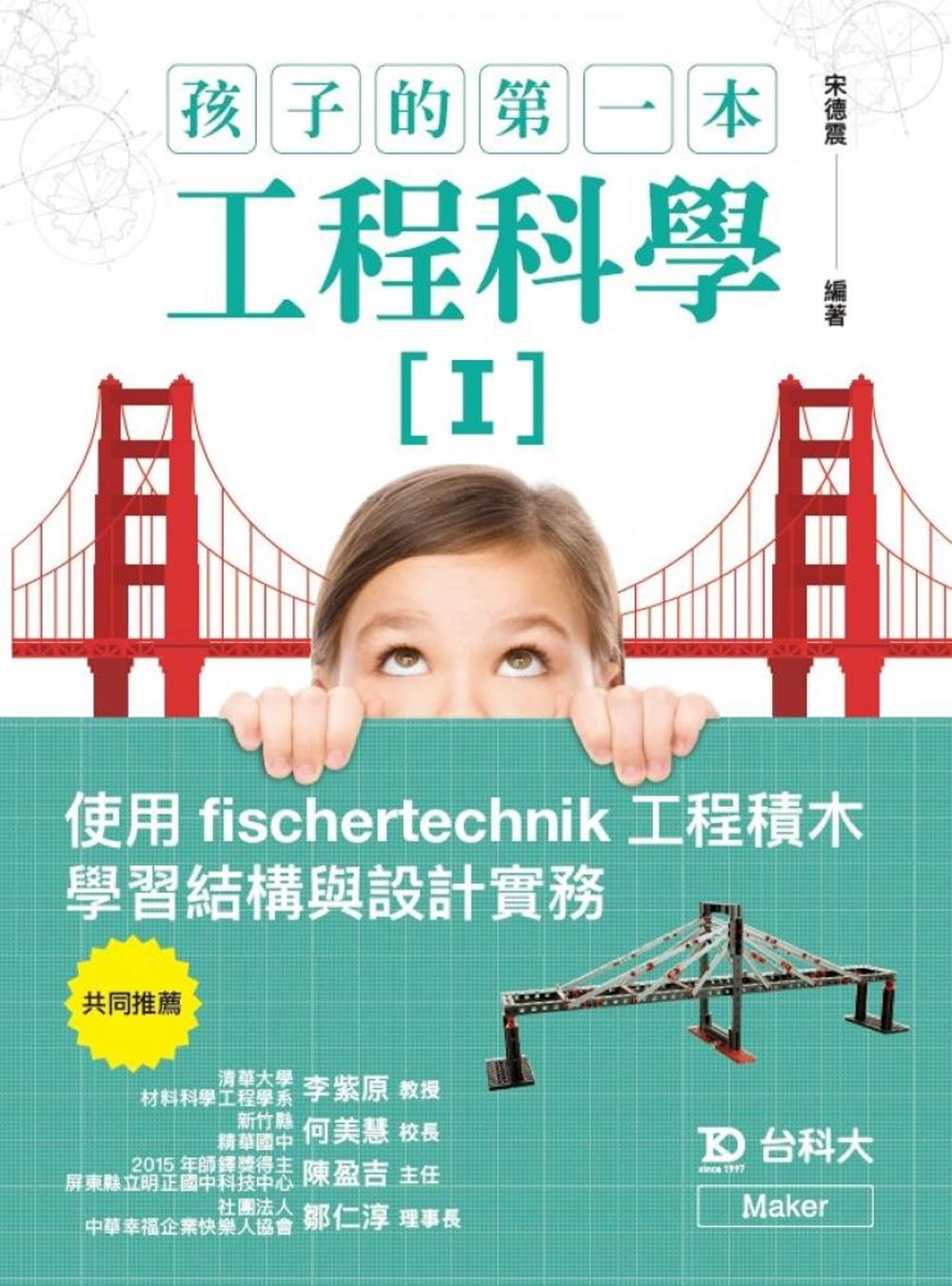 孩子的第一本工程科學I:使用f...