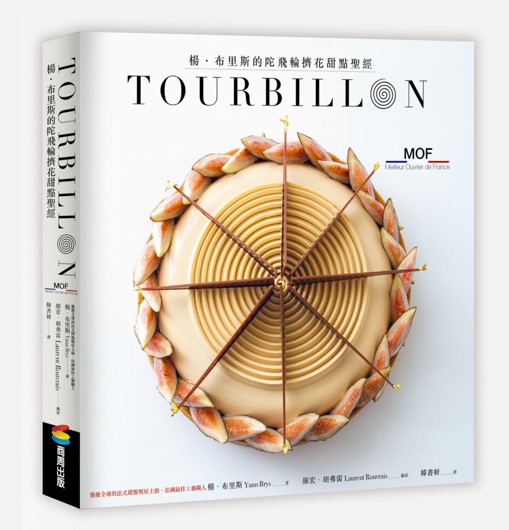 TOURBILLON:楊•布里...