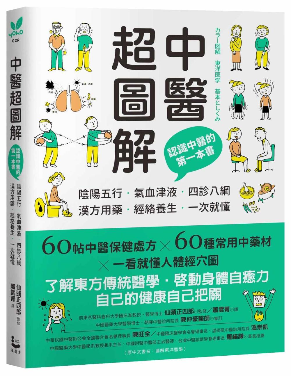 中醫超圖解:認識中醫的第一本書...