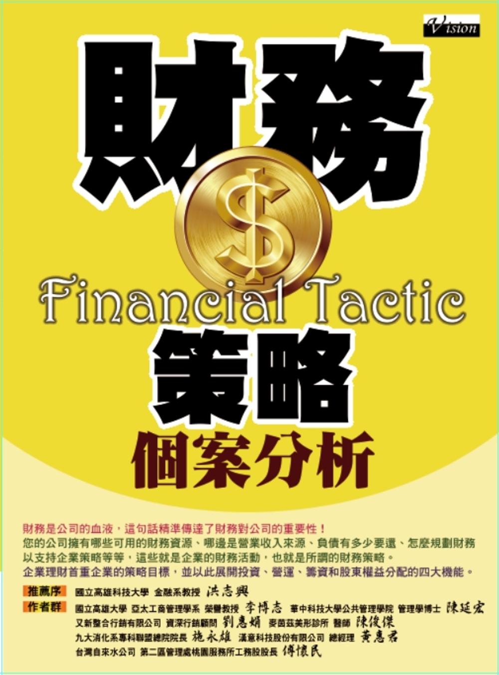 財務策略個案分析