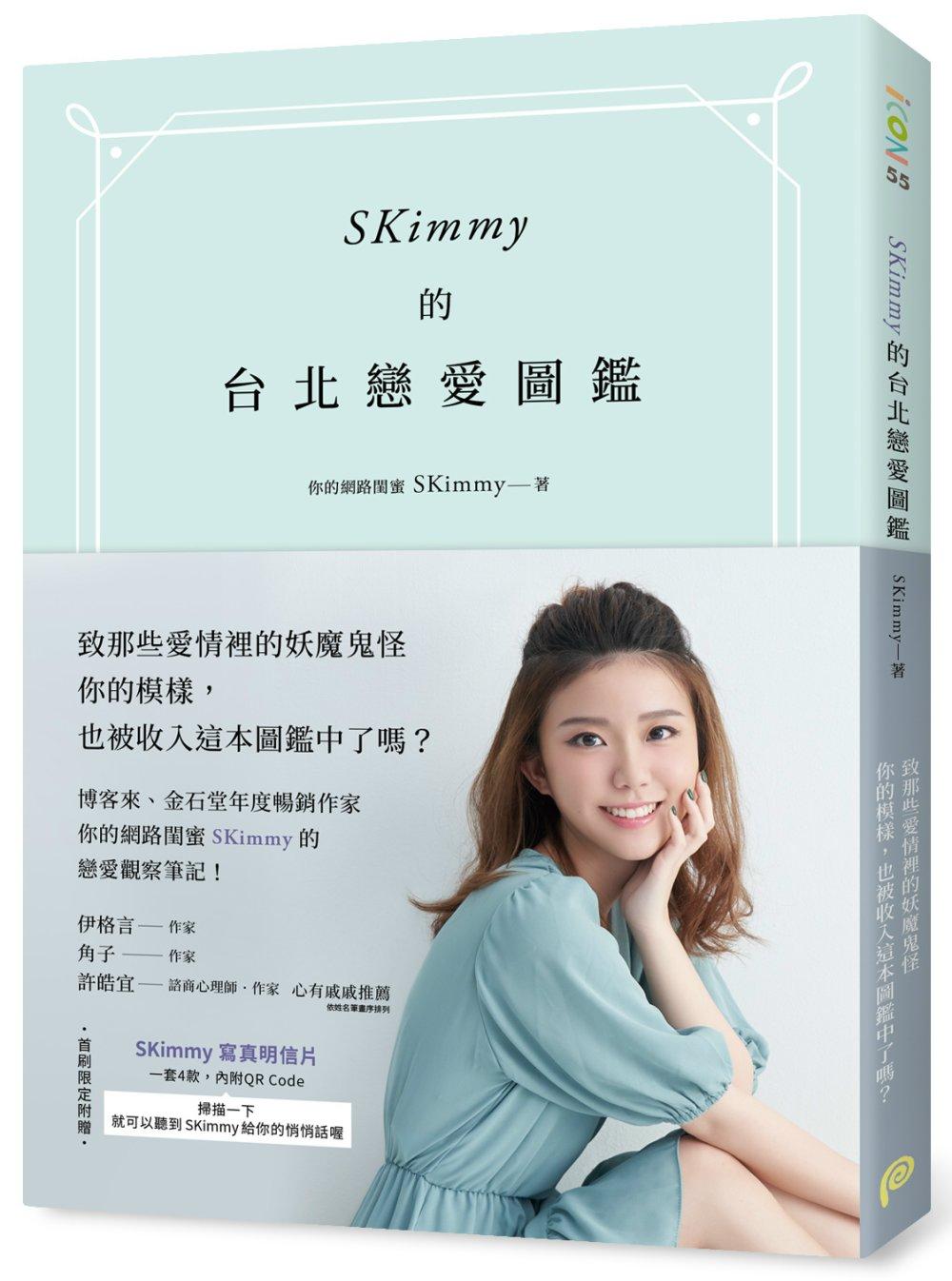 SKimmy的台北戀愛圖鑑【限量發售 SKimmy親筆簽名書】