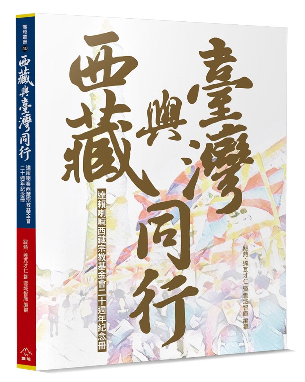 西藏與臺灣同行:達賴喇嘛西藏宗...