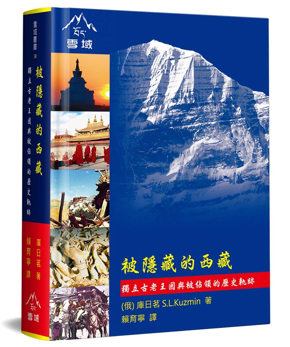 被隱藏的西藏:獨立古老王國與被...