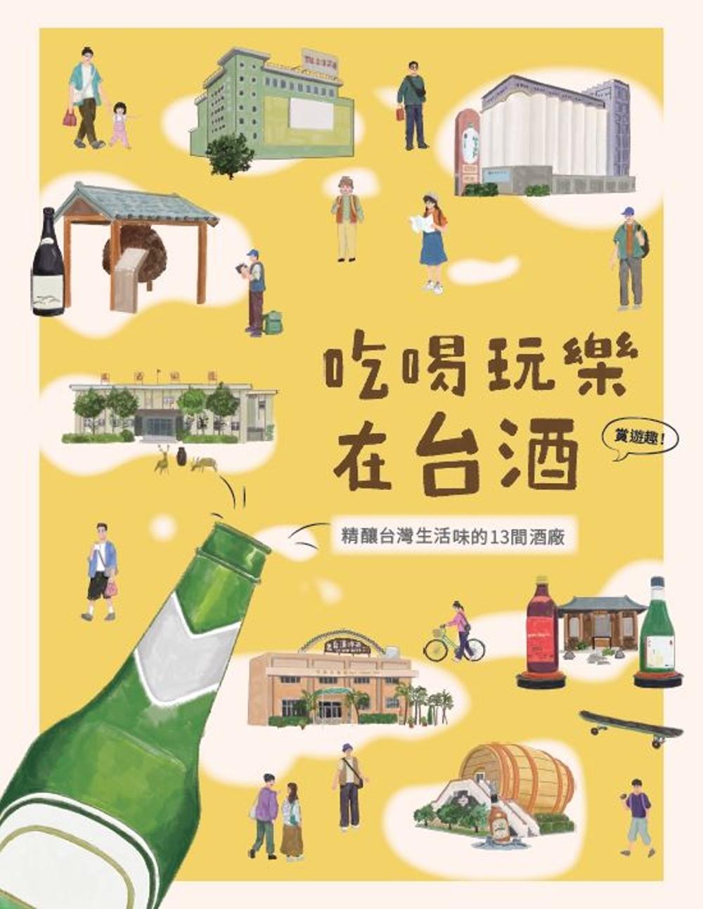 吃喝玩樂在台酒:精釀台灣生活味...