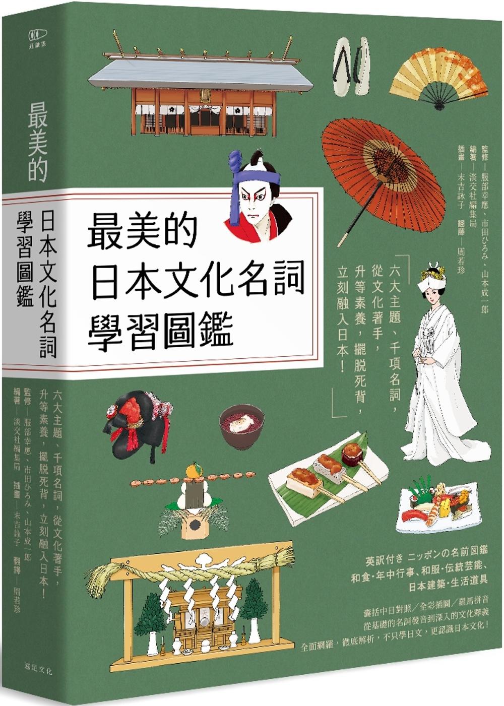 最美的日本文化名詞學習圖鑑:六...