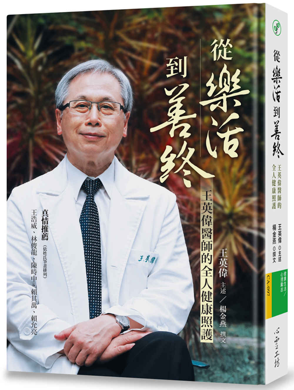 從樂活到善終:王英偉醫師的全人健康照護