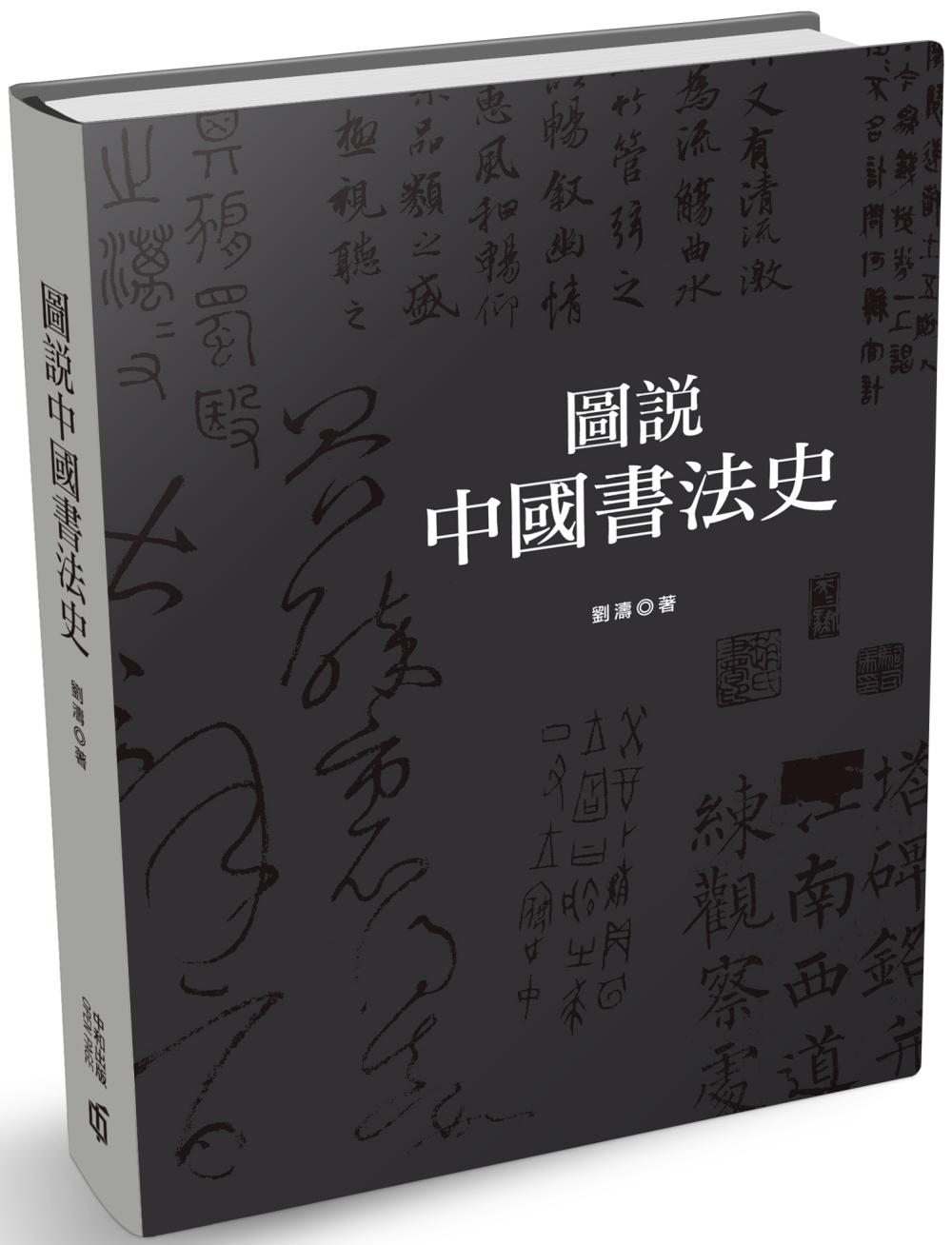 圖說中國書法史(第二版)