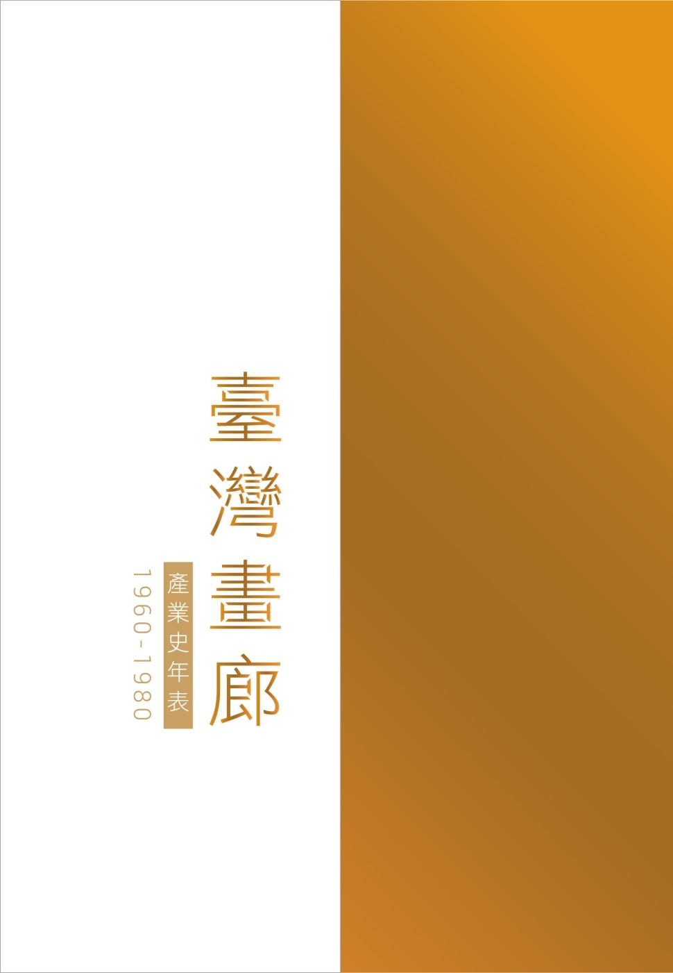 臺灣畫廊產業史年表(1960-...