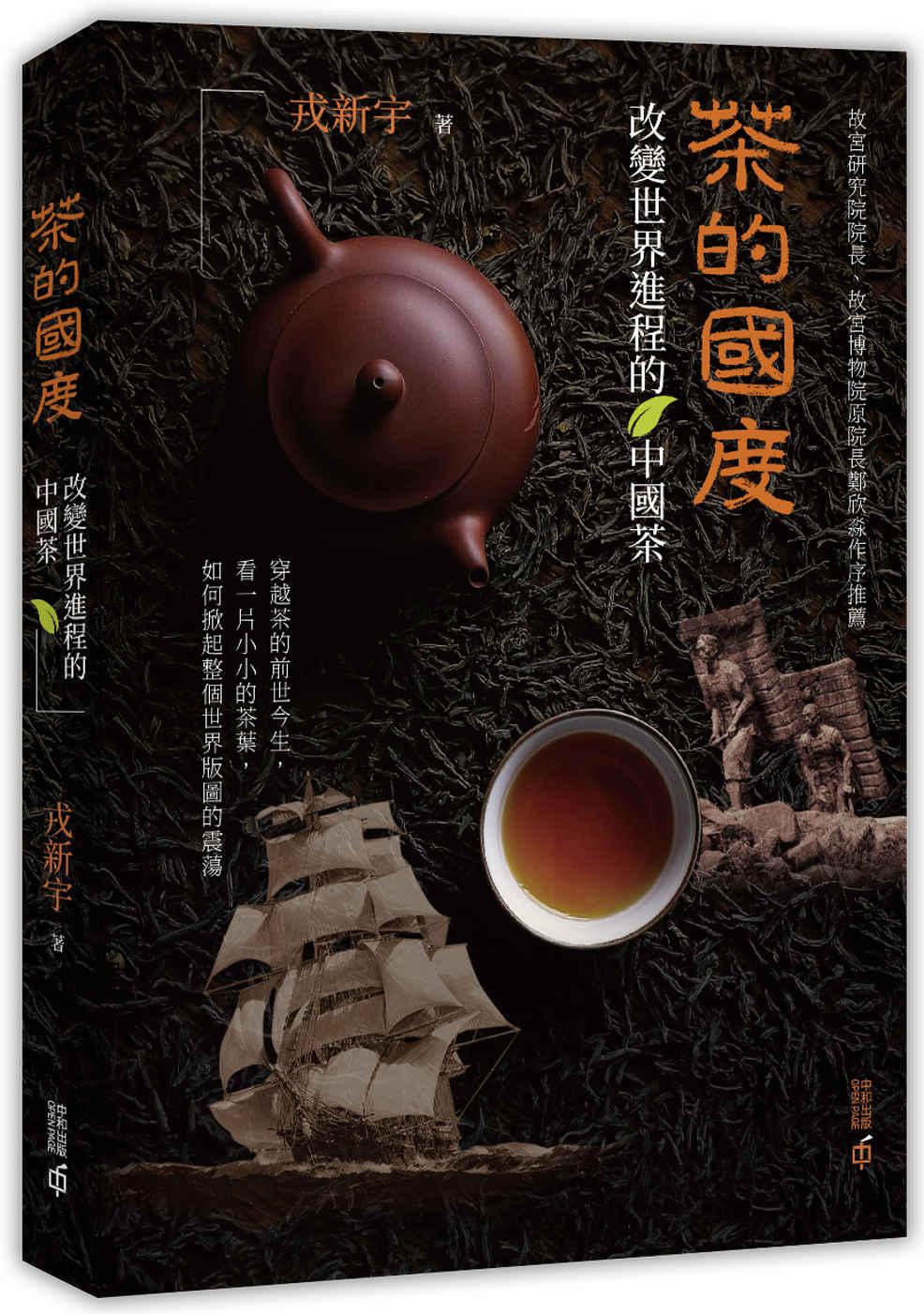 茶的國度:改變世界進程的中國茶