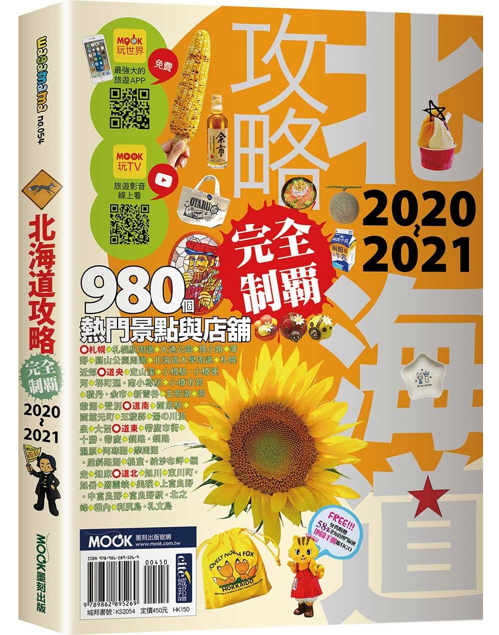 北海道攻略完全制霸2020-2...