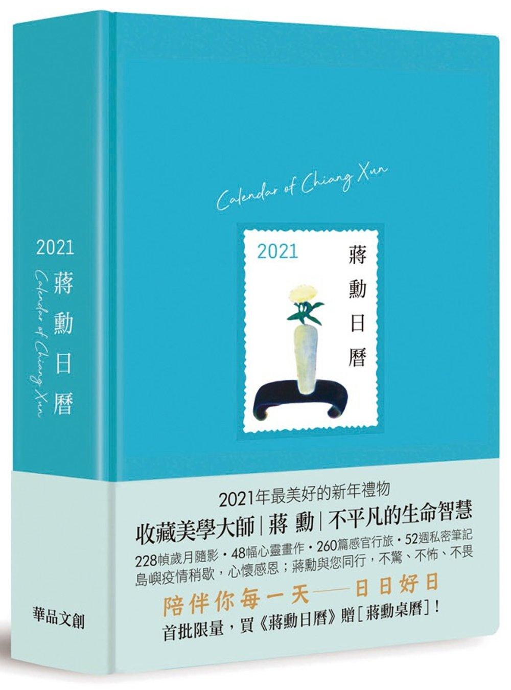 蔣勳日曆:2021(藍色)