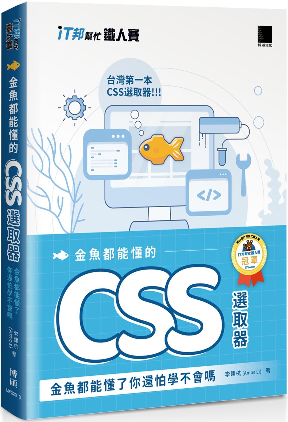 金魚都能懂的 CSS 選取器:...