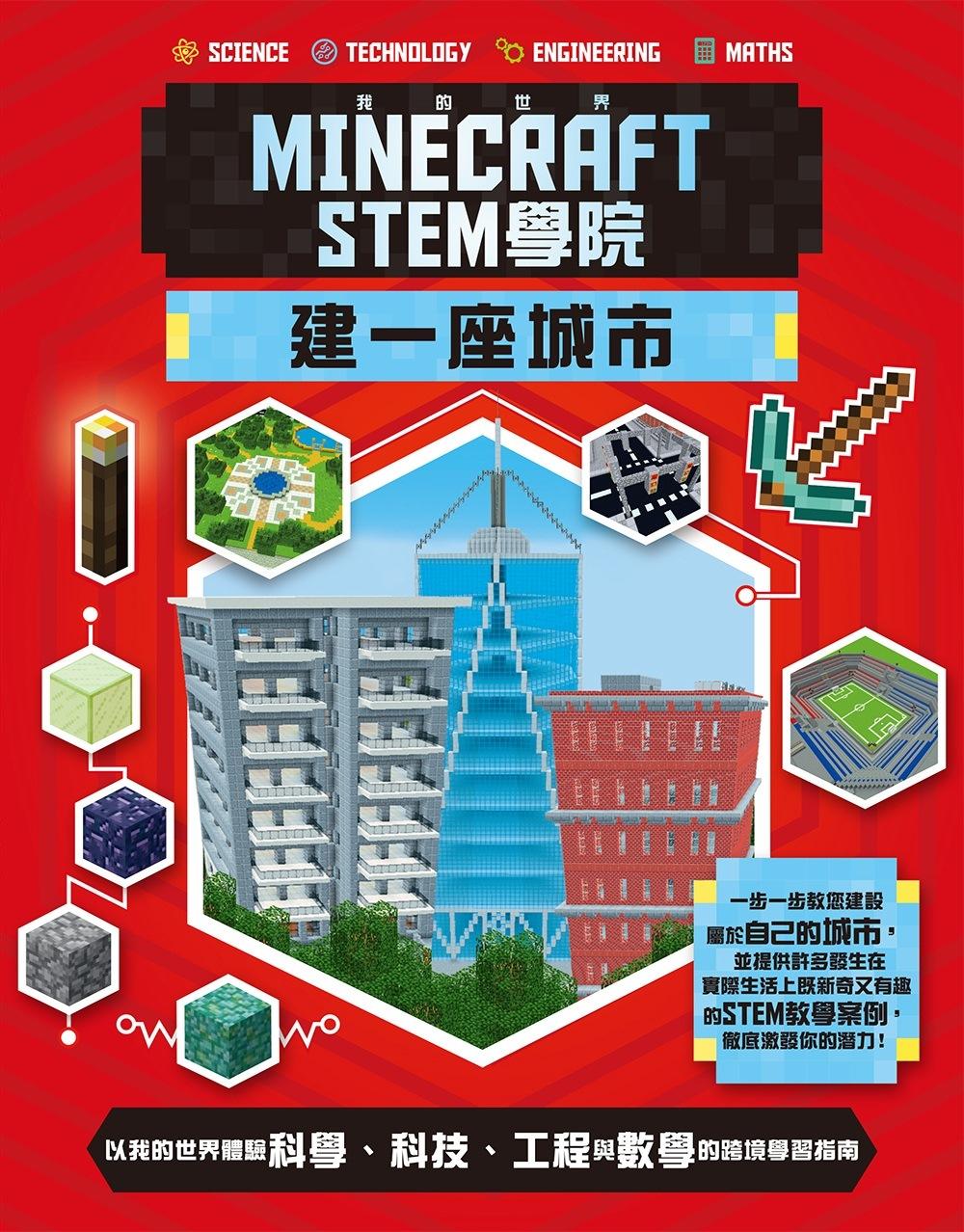 我的世界Minecraft S...