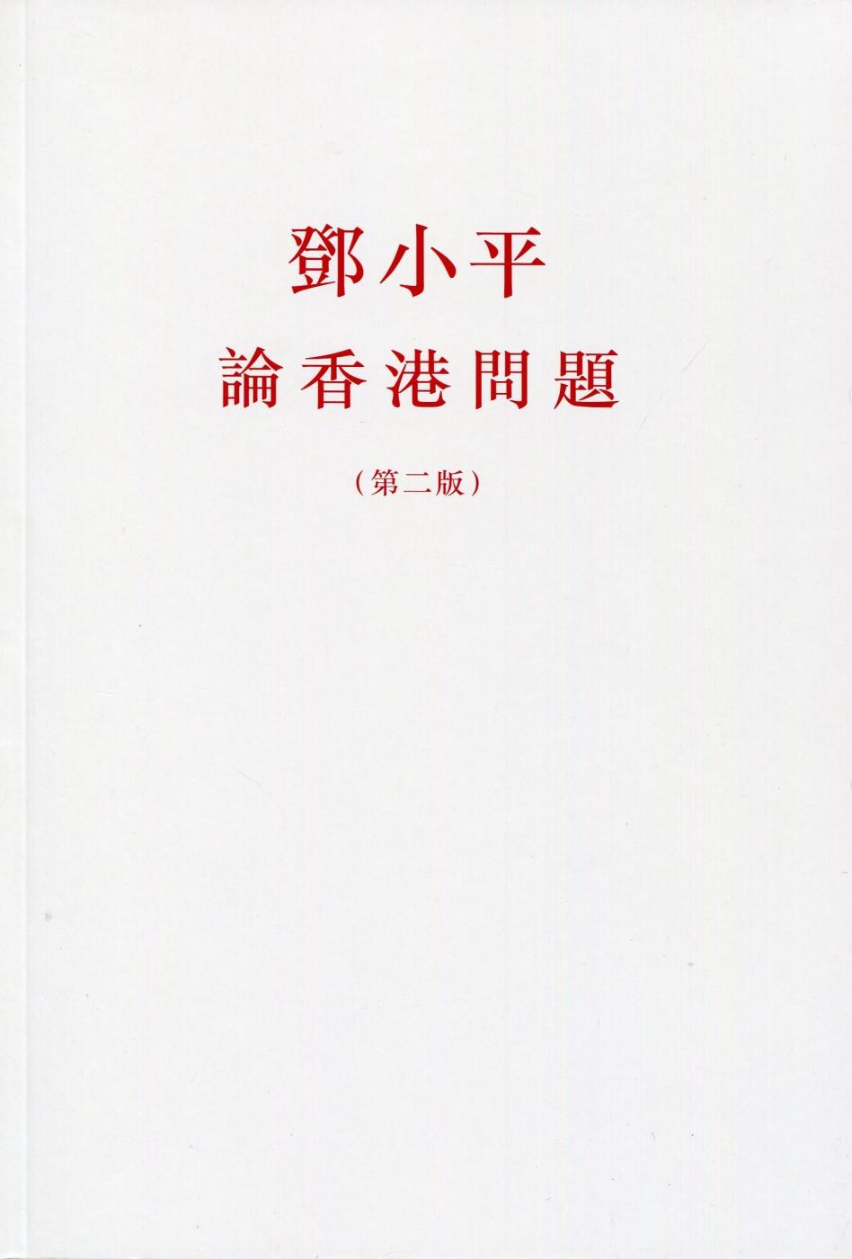 鄧小平論香港問題(第二版)