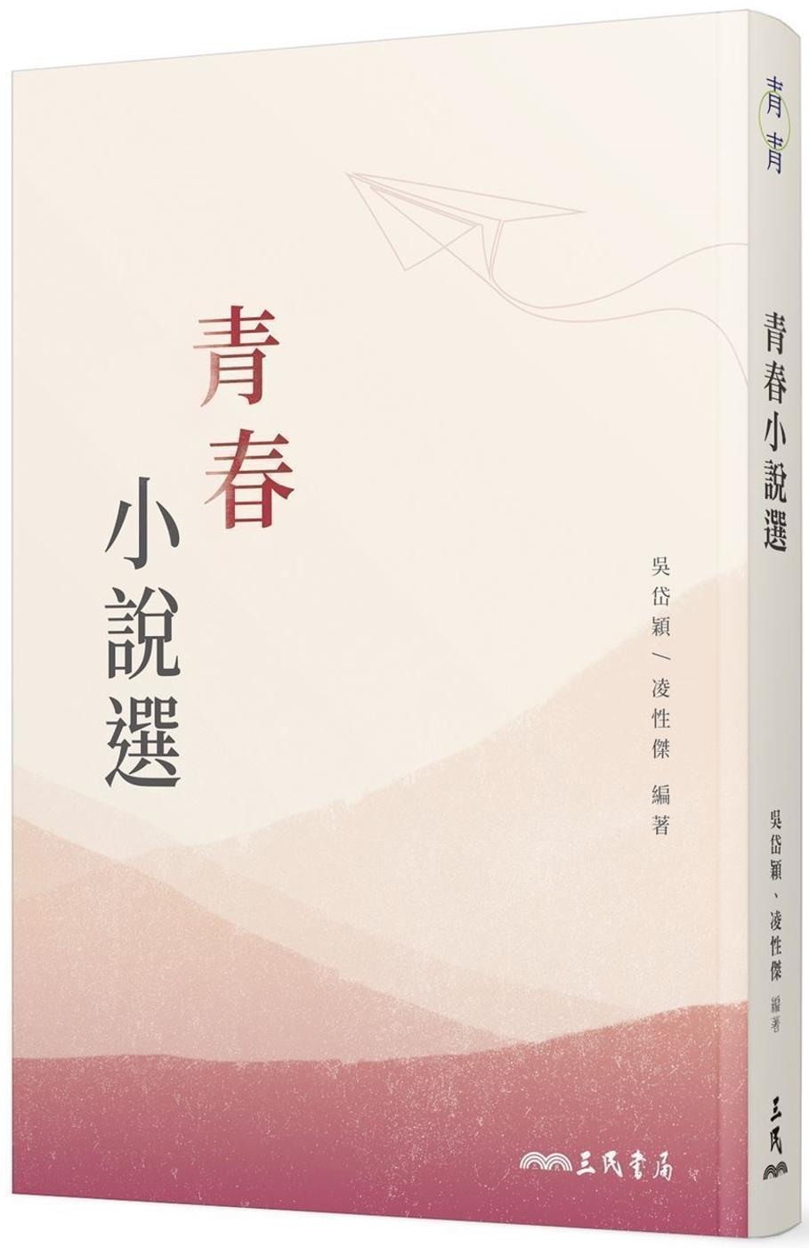 青春小說選