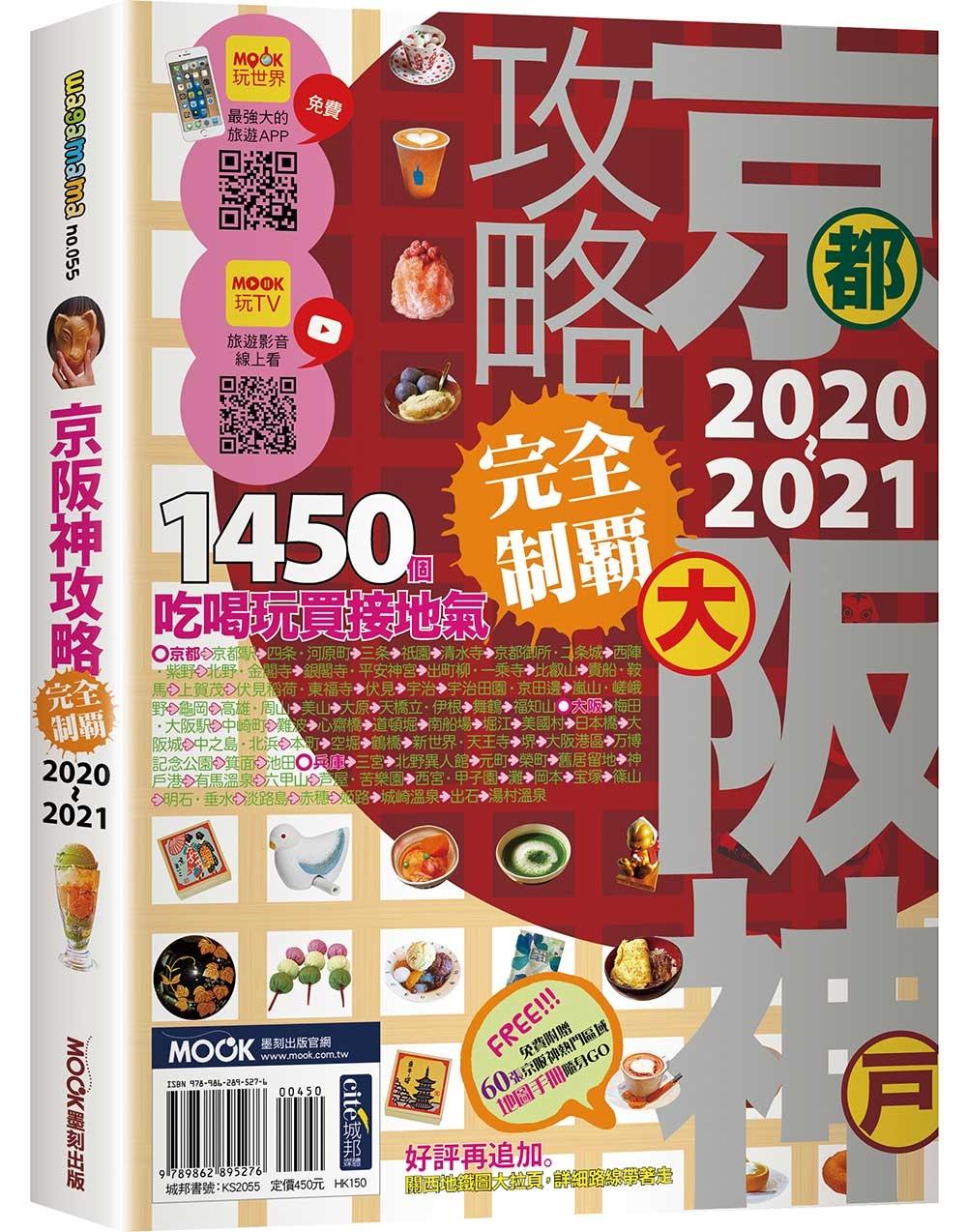 京阪神攻略完全制霸2020-2...