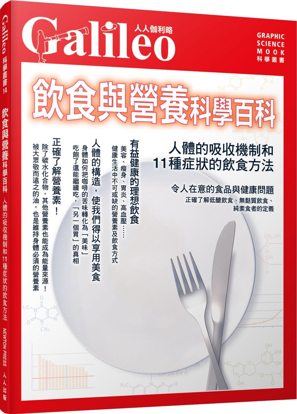 飲食與營養科學百科:人體的吸收...
