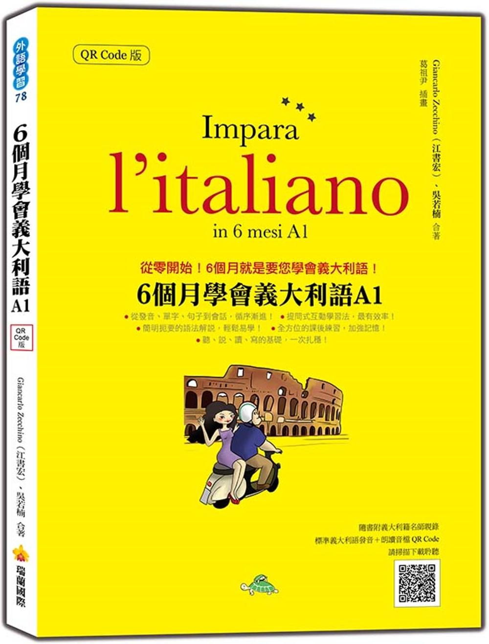 6個月學會義大利語A1 QR ...