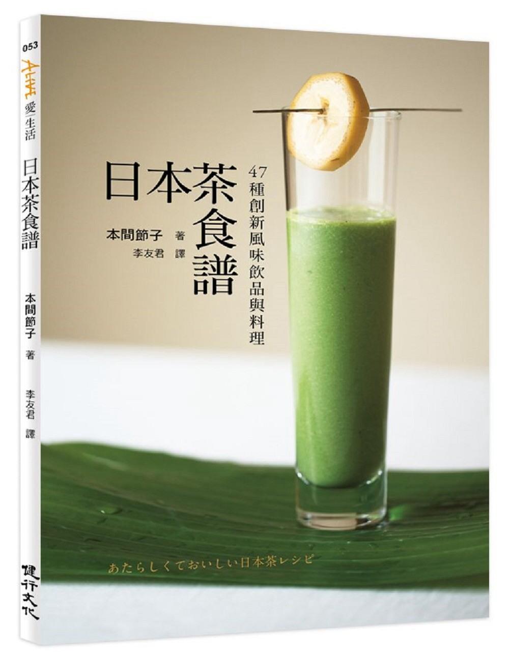 日本茶食譜:47種創新風味飲品...