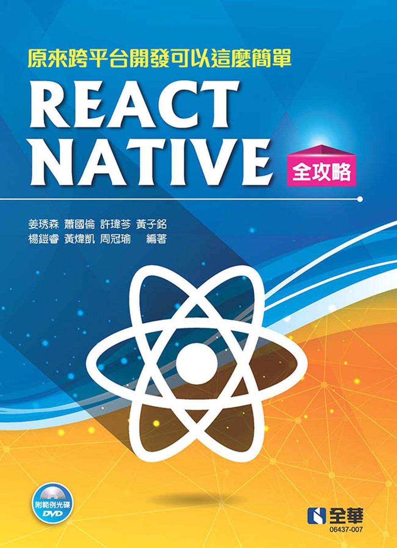 原來跨平台開發可以這麼簡單:React Native全攻略(附範例光碟)