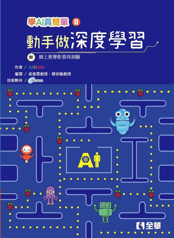 學AI真簡單(II):動手做深度學習