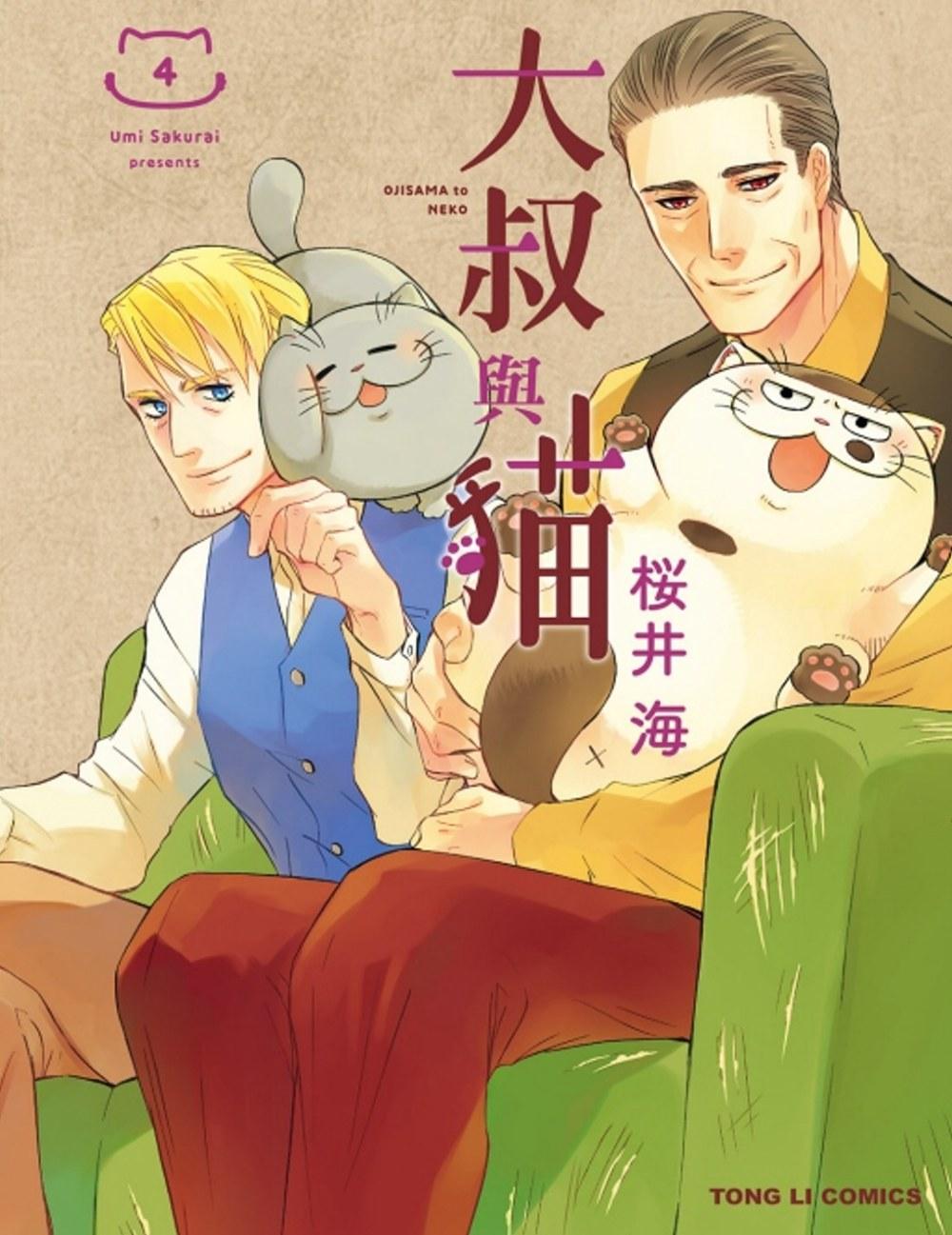 大叔與貓 4(首刷附錄版)