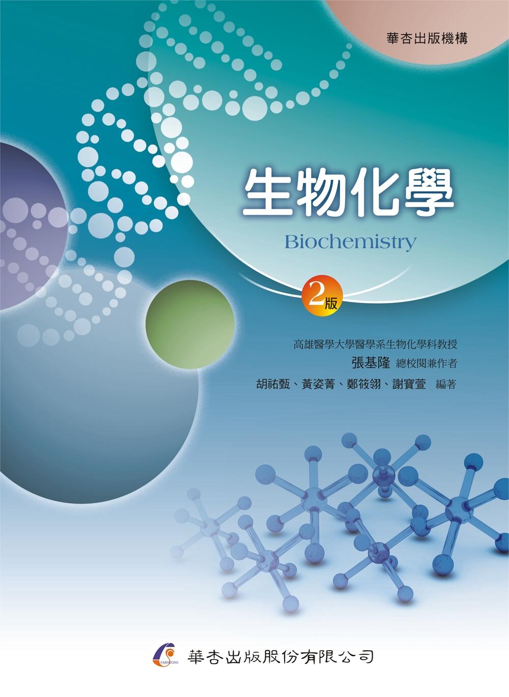 生物化學(2版)