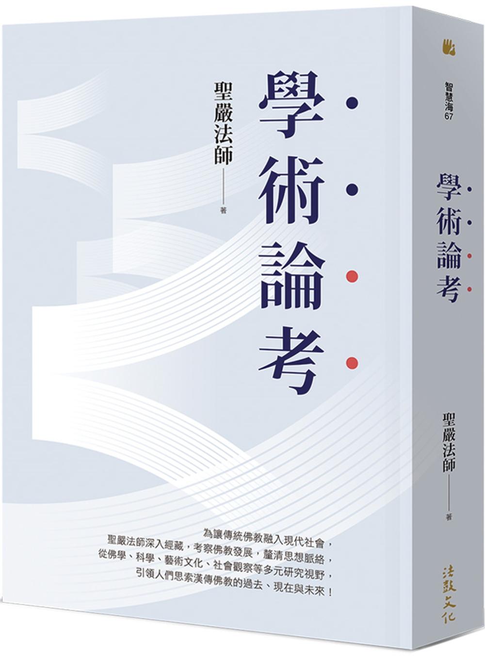 學術論考(三版)