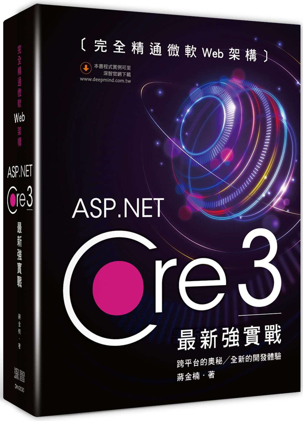 完全精通微軟Web架構:ASP...
