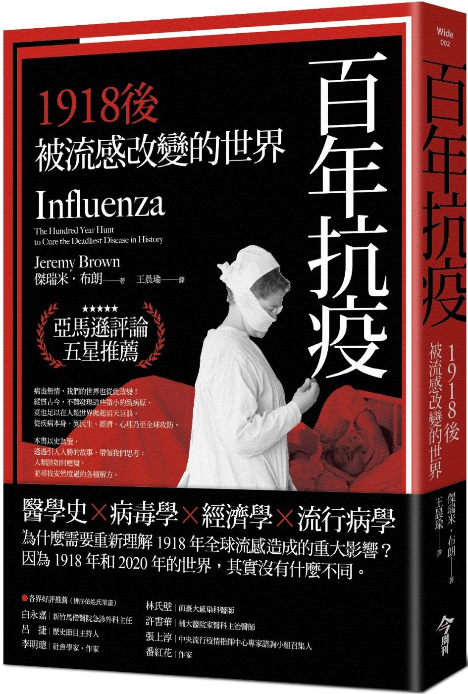 百年抗疫:1918後被流感改變...