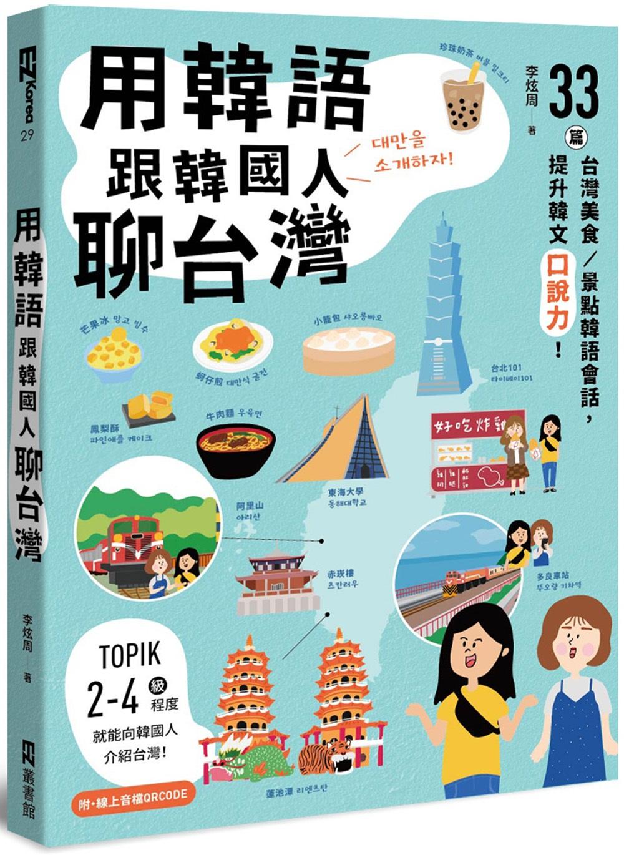 用韓語跟韓國人聊台灣:33篇台...