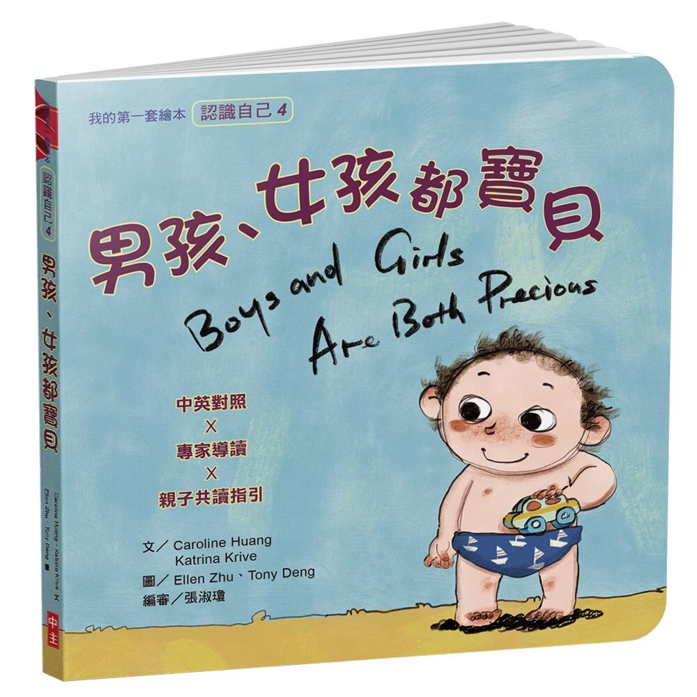 男孩、女孩都寶貝:我的第一套繪...