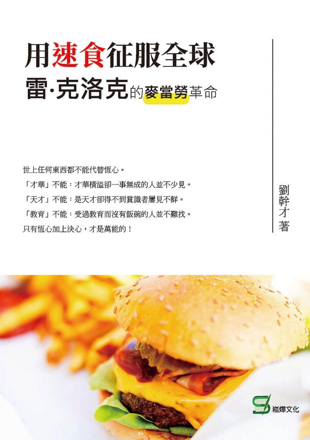 用速食征服全球:雷‧克洛克的麥...