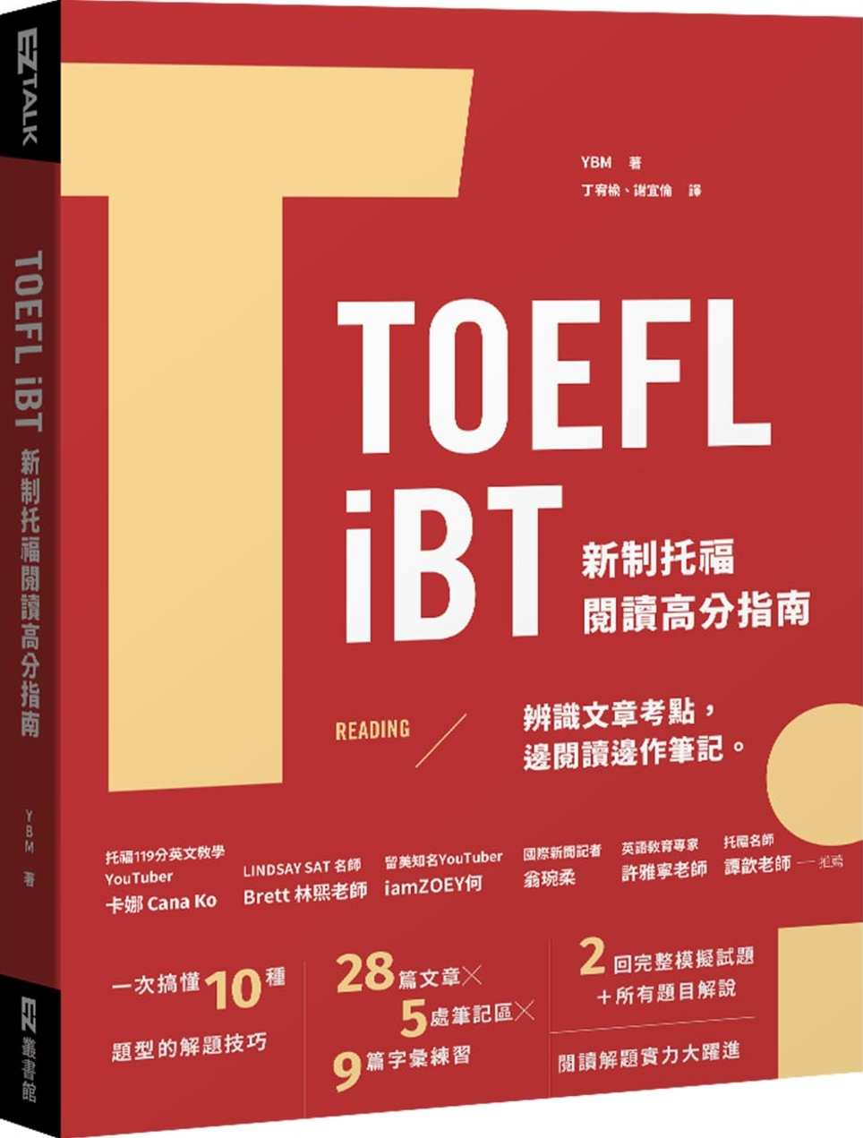 TOEFL iBT 新制托福閱...