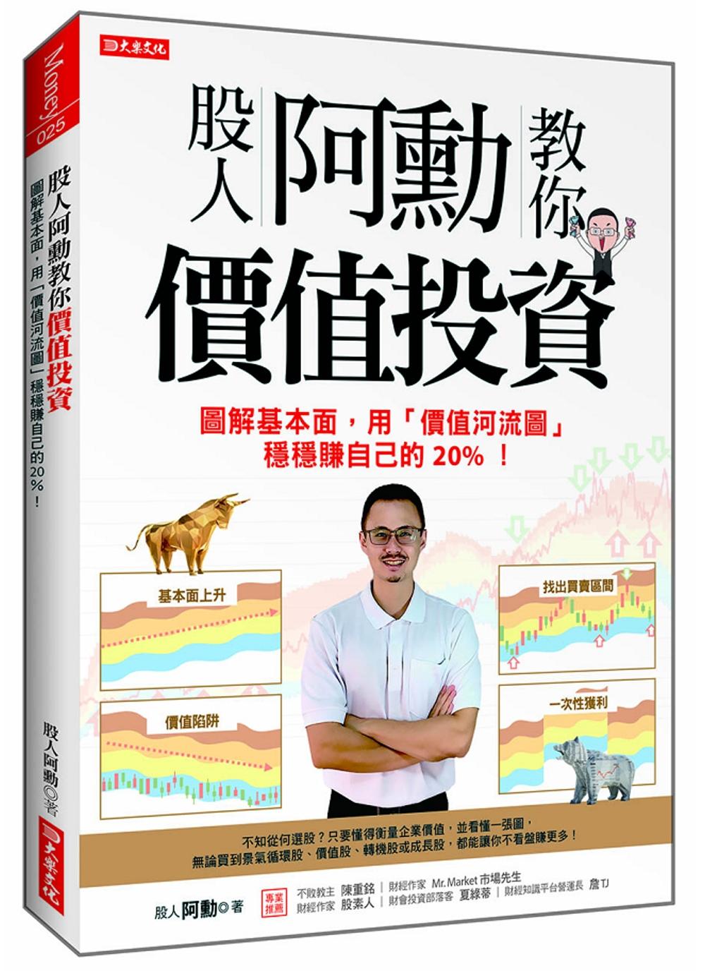 股人阿勳教你價值投資:圖解基本面,用「價值河流圖」穩穩賺自己的20%!