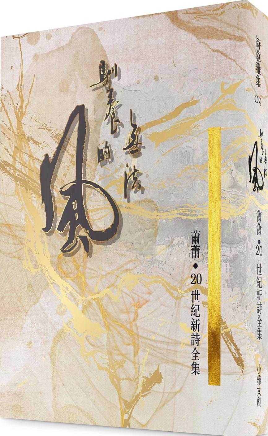 無法馴養的風:蕭蕭‧20世紀新詩 全集