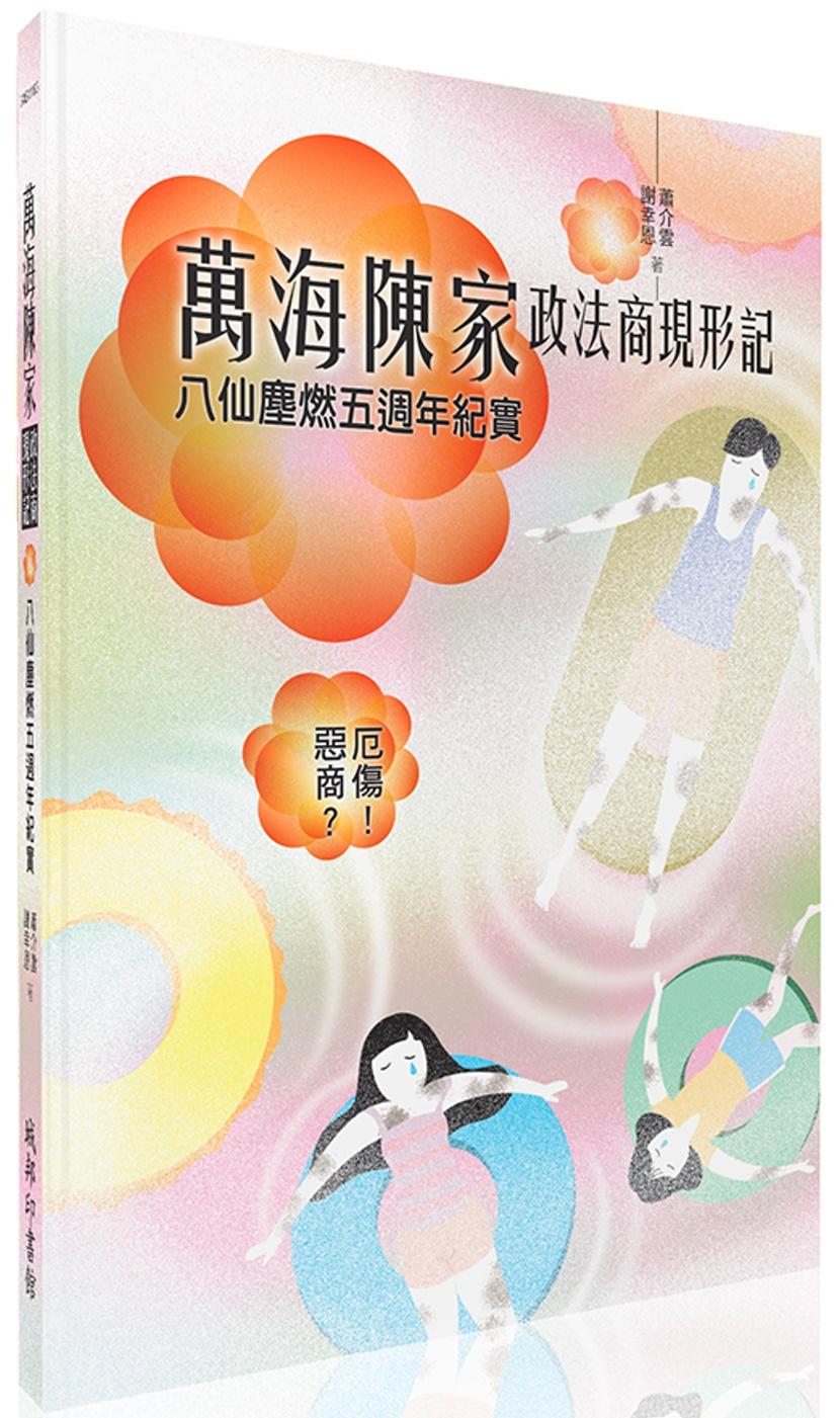 萬海陳家政法商現形記:八仙塵燃五週年紀實