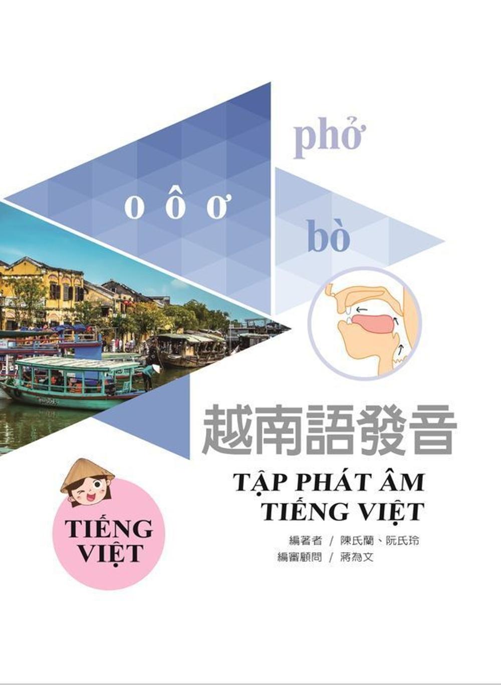 越南語發音(成人版)