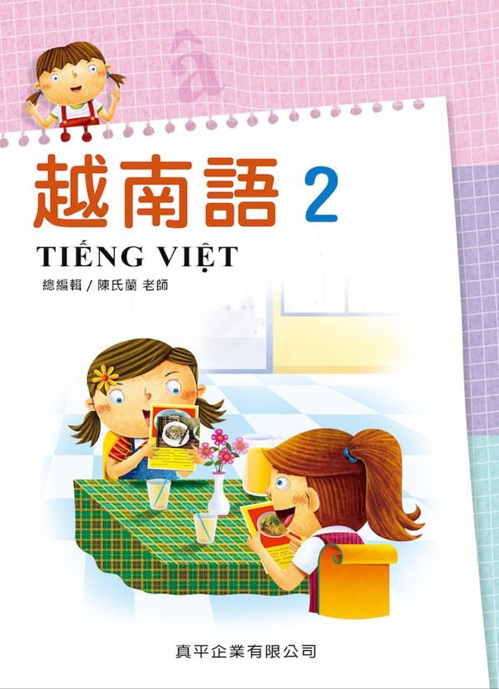 越南語2 (附南、北部腔2CD...