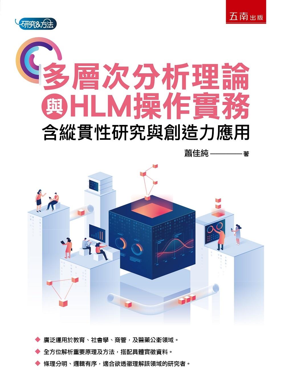 多層次分析理論與HLM操作實務...