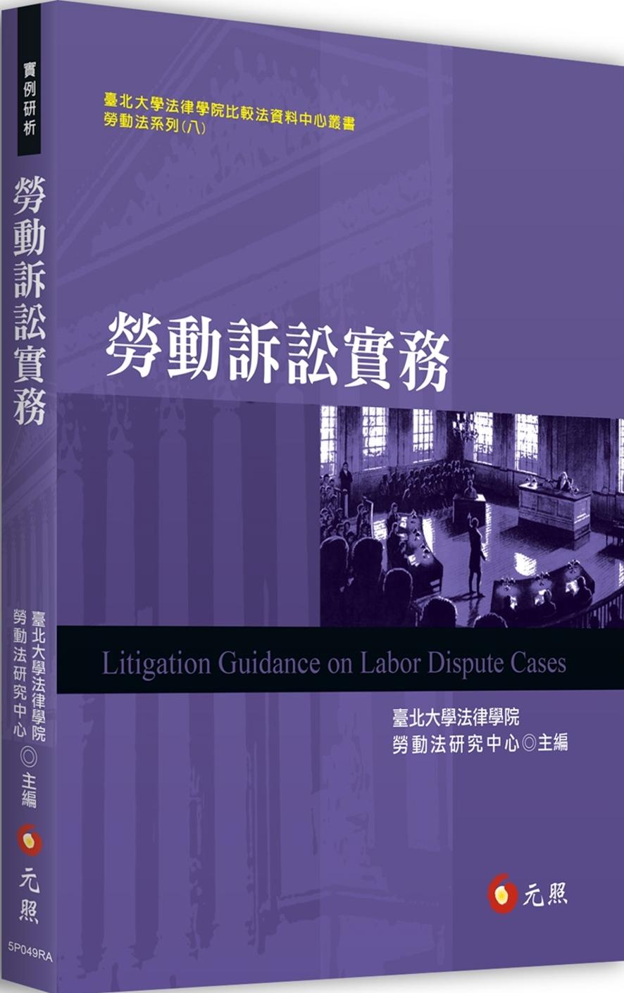 勞動訴訟實務