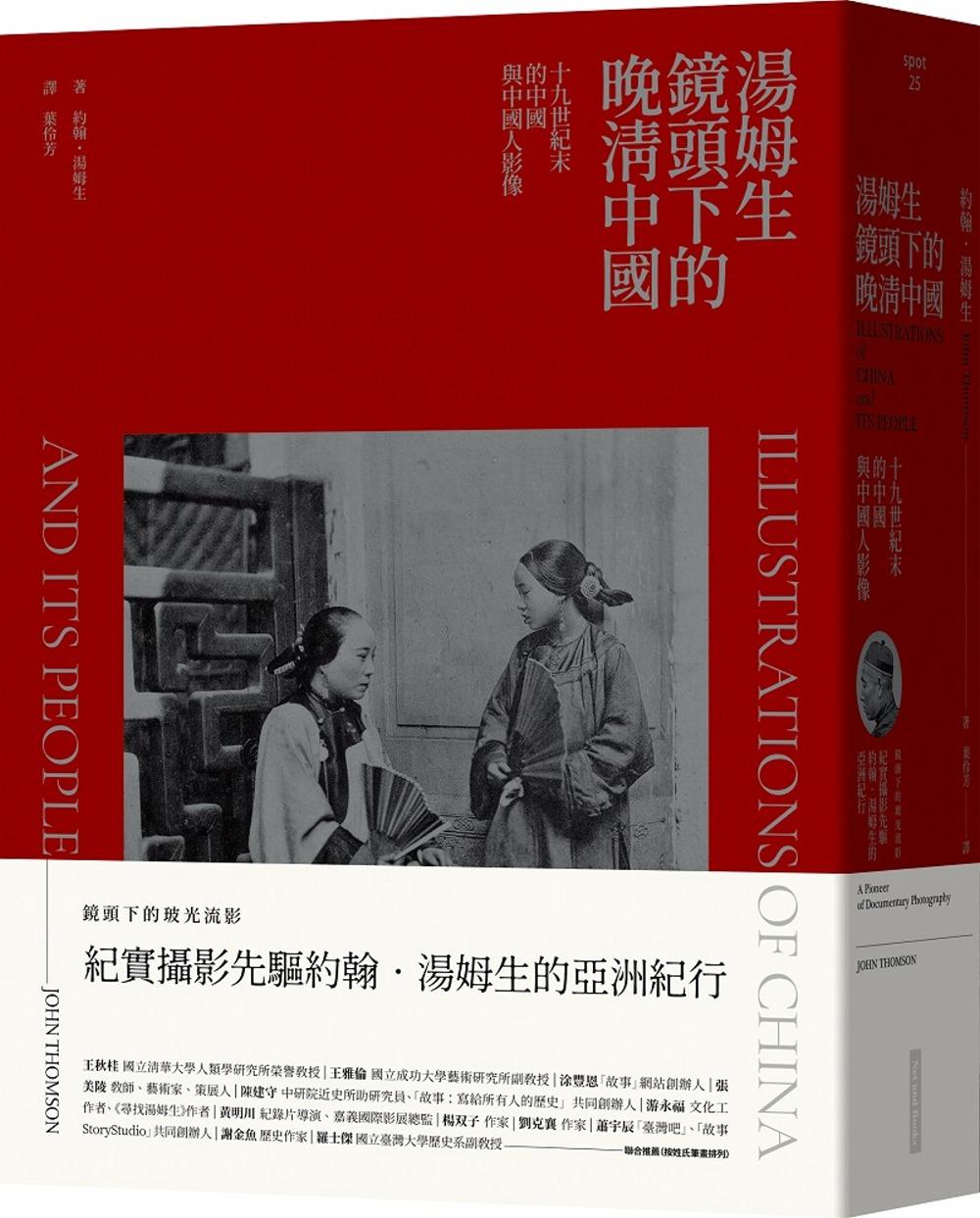 湯姆生鏡頭下的晚清中國:十九世紀末的中國與中國人影像