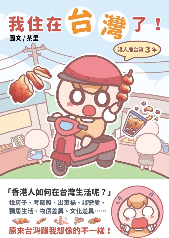 我住在台灣了!:港人居台第3年...