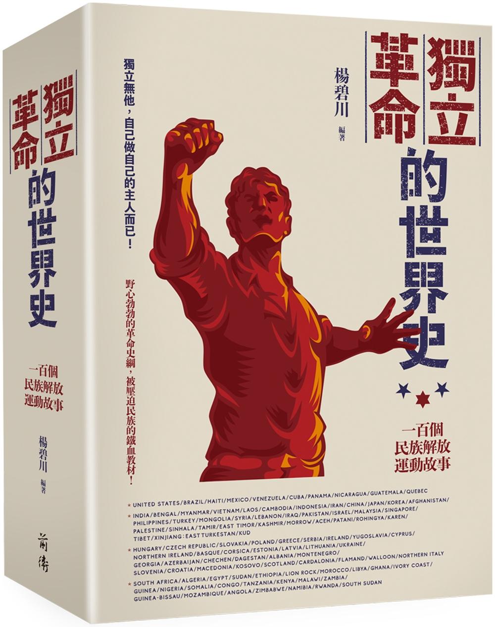 獨立革命的世界史:一百個民族解...