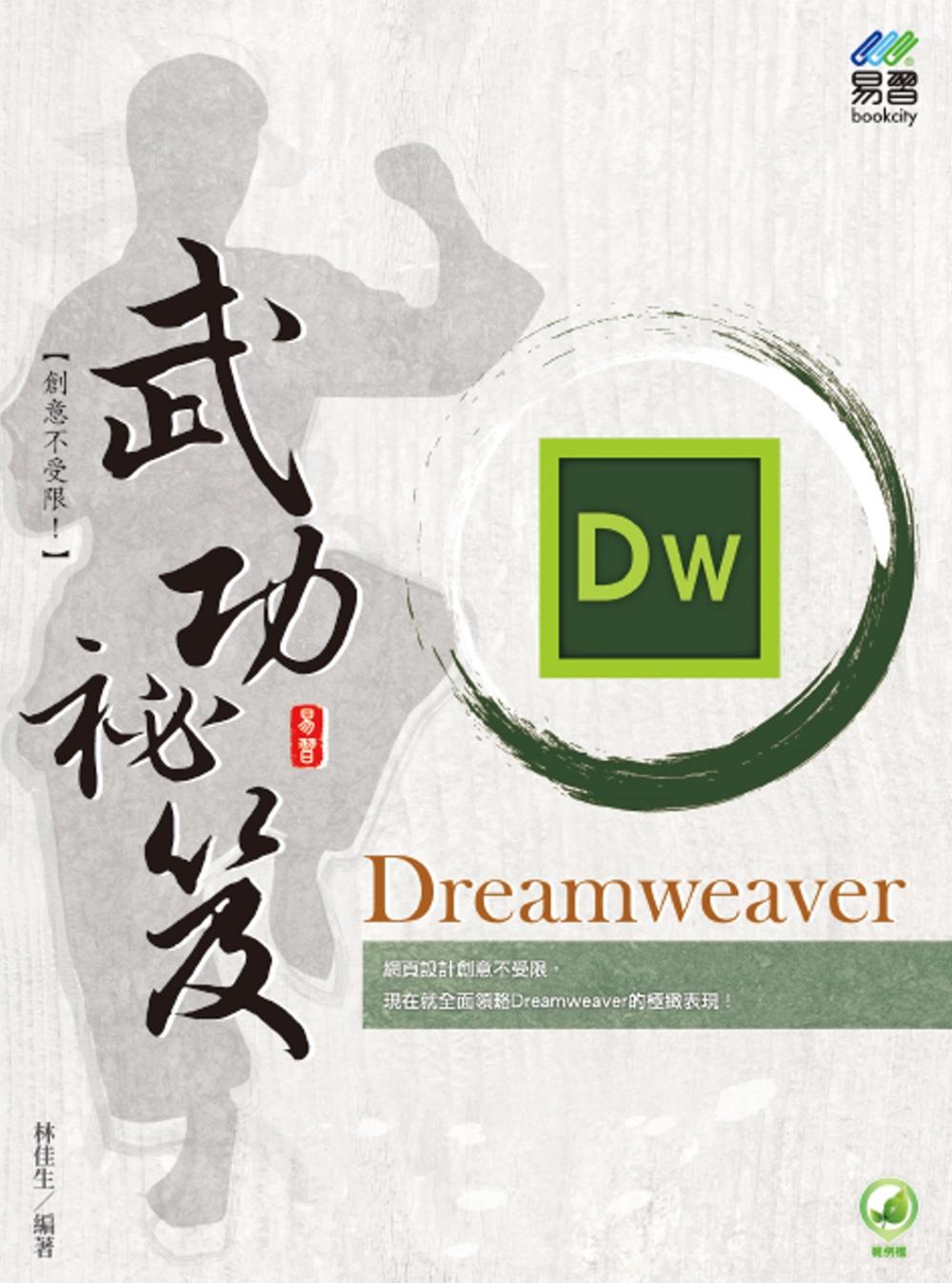 Dreamweaver 武功祕...