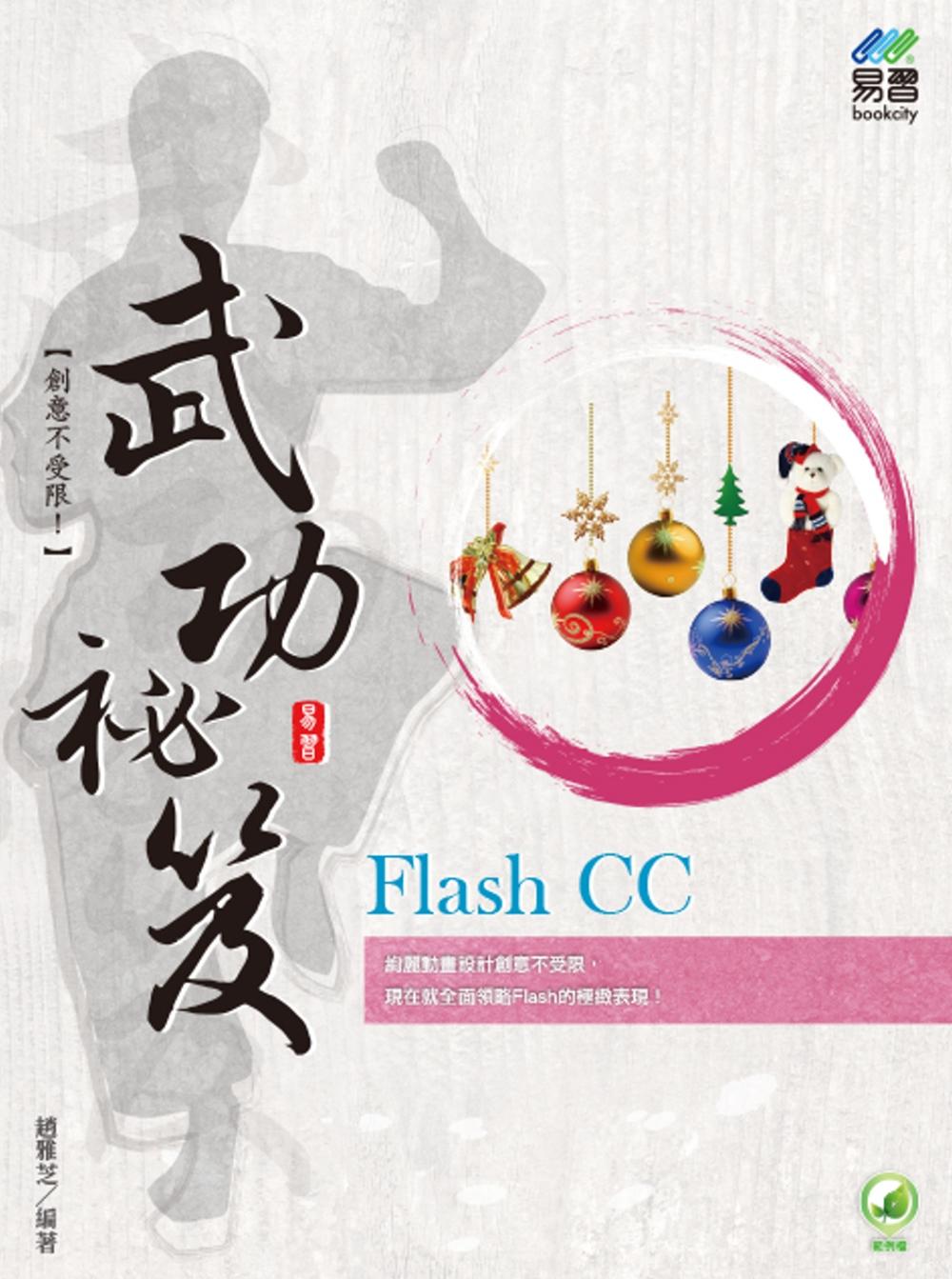 Flash CC 武功祕笈