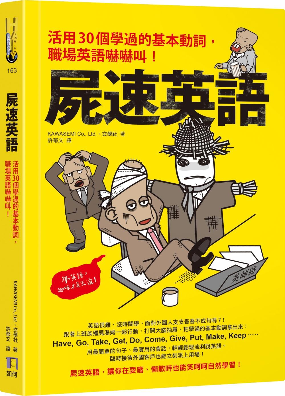 屍速英語:活用30個學過的基本動詞,職場英語嚇嚇叫!