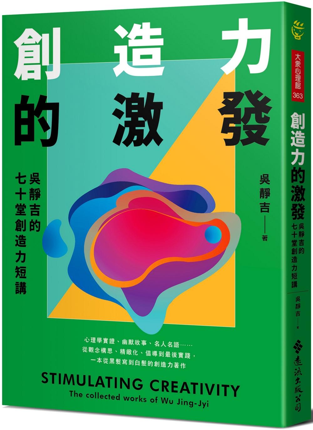 創造力的激發:吳靜吉的七十堂創造力短講